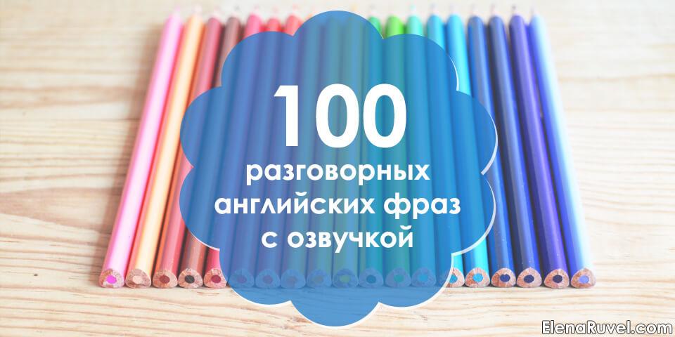 100 разговорных английских фраз с озвучкой