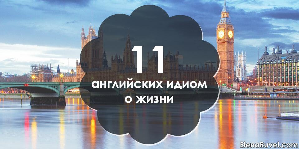 11 английских идиом о жизни