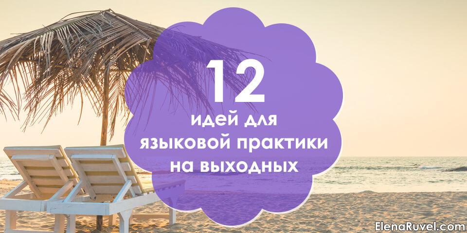 12 идей для языковой практики на выходных