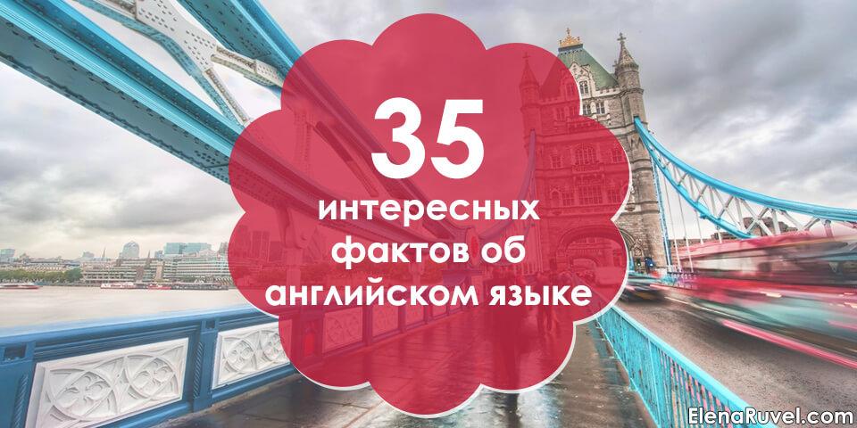 35 интересных фактов об английском языке
