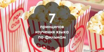 7 принципов изучения языка по фильмам
