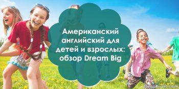 Американский английский для детей и взрослых: обзор проекта Dream Big