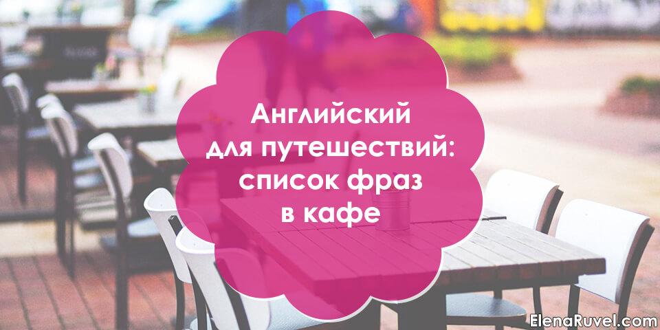Английский для путешествий: список фраз в кафе