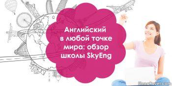 Английский в любой точке мира: обзор школы SkyEng