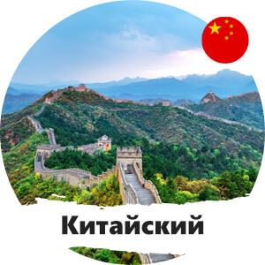 ресурсы по китайскому языку, китайский онлайн