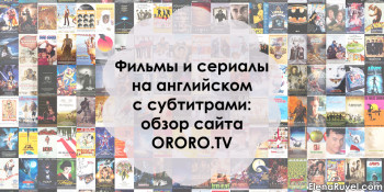 Фильмы и сериалы на английском с субтитрами: обзор сайта ororo tv