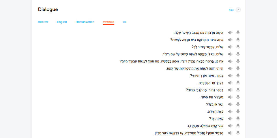 уроки иврита онлайн, изучение иврита, как выучить иврит