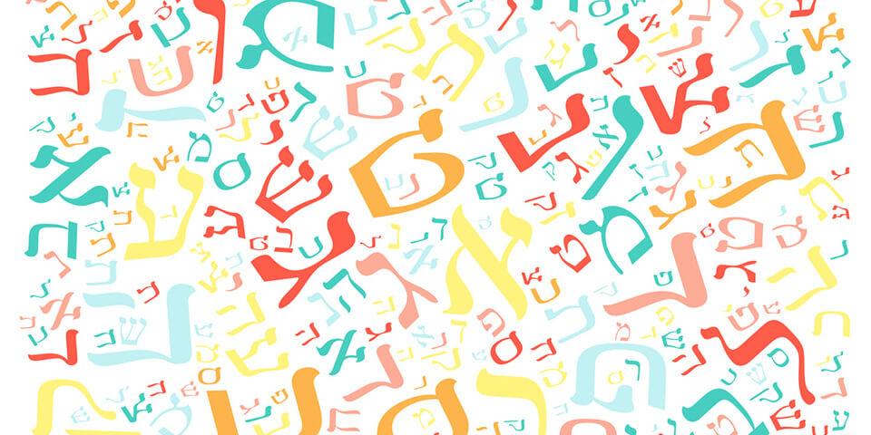 иврит и идиш: в чем разница