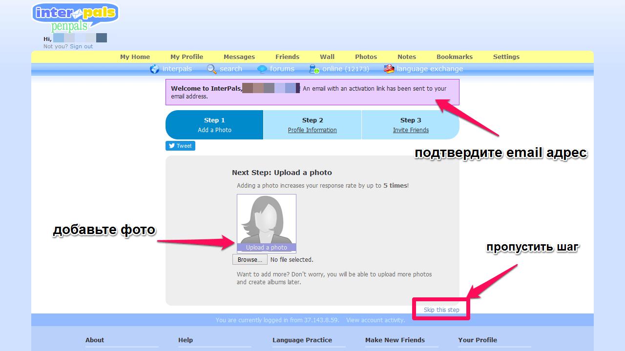 Заполнение профиля на Interpals