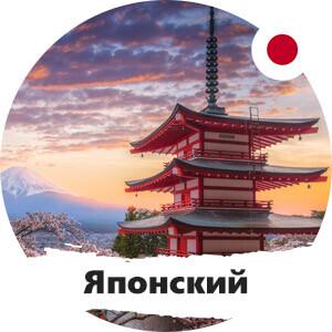 ресурсы по японскому языку, японский онлайн