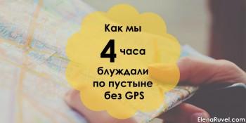 Как мы 4 часа блуждали по пустыне без GPS