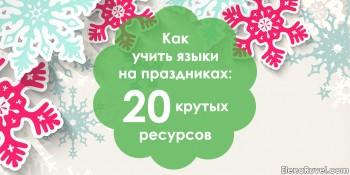 Как учить языки на праздниках: 20 крутых ресурсов