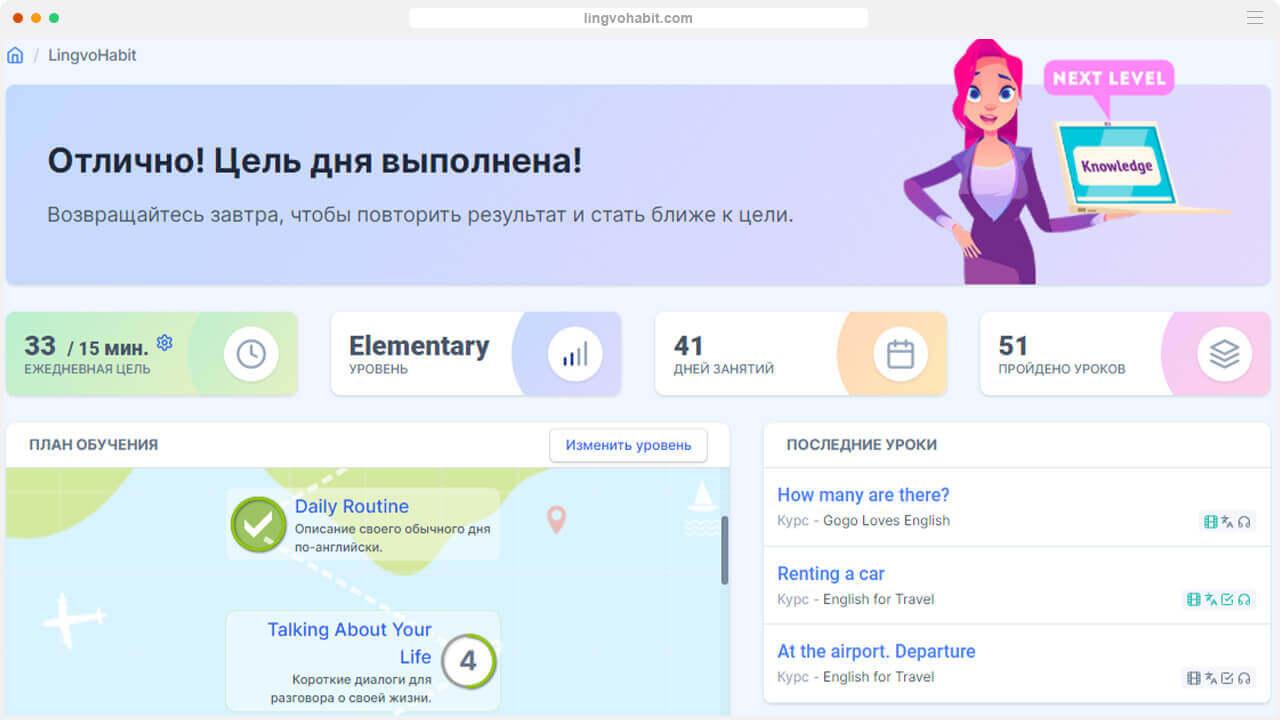 платформа по английскому, сайт lingvohabit, английский онлайн