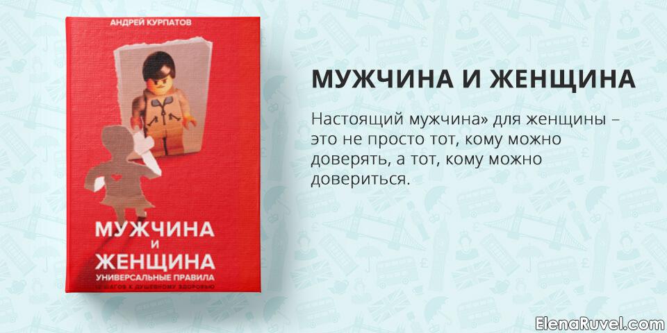 Мужчина и женщина, Андрей Курпатов, книжный обзор