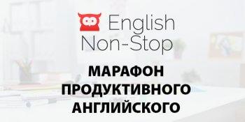 английский онлайн, марафон по английскому, уроки английского