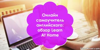 Онлайн самоучитель английского: обзор Learn At Home