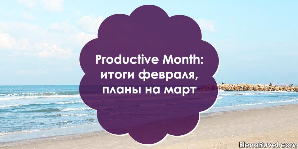 Productive Month: итоги февраля, планы на март
