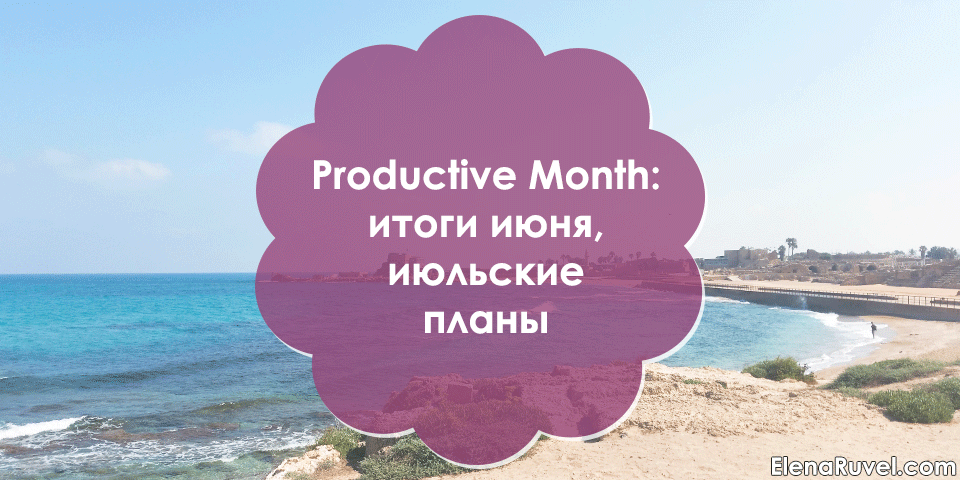 Productive Month: итоги июня, июльские планы