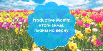 Productive Month: итоги зимы, планы на весну