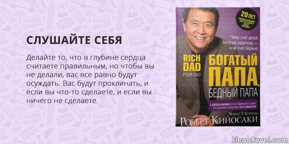 богатый папа, бедный папа, роберт кийосаки, обзор книги, книжный обзор