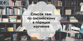 Список тем по английскому в порядке изучения