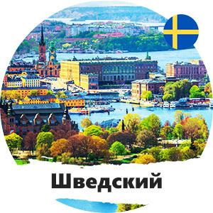 ресурсы по изучению шведского языка, шведский онлайн