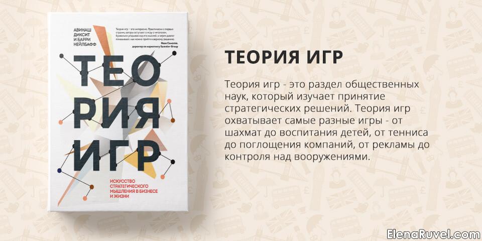 Теория игр, Авинаш Диксит, Барри Нейлбафф, обзор книги, книжный обзор