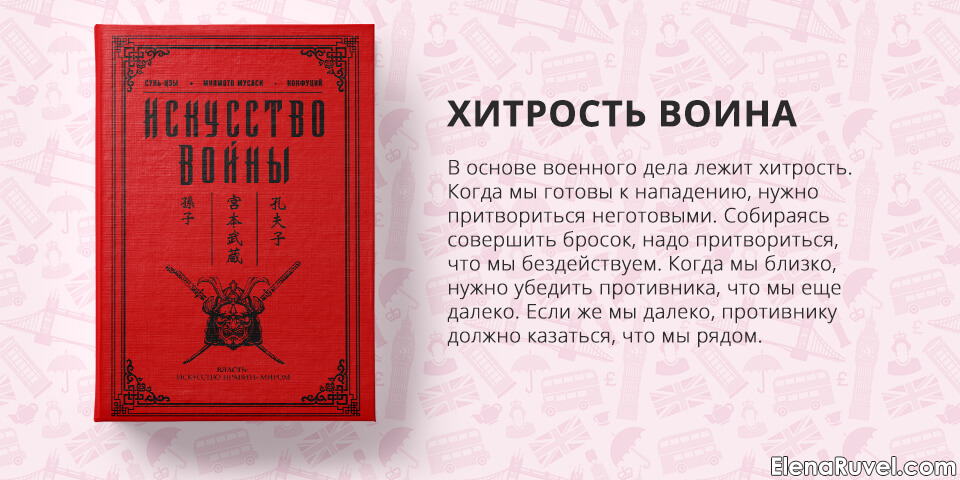 искусство войны, сунь-цзы, обзор книги, книжный обзор