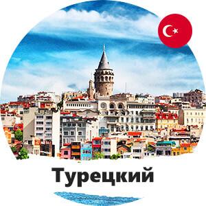 ресурсы по турецкому языку, турецкий онлайн