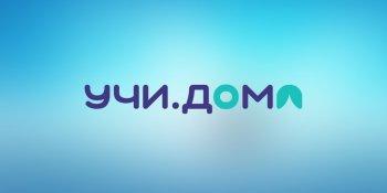 Учи.Дома: обзор детской онлайн-платформы для изучения английского