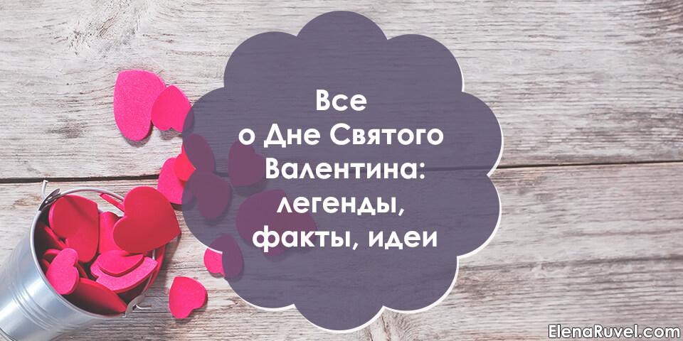 Все о Дне Святого Валентина: легенды, факты, идеи